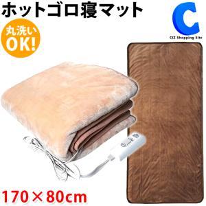 電気マット ごろ寝マット 洗える 1畳用  約170cm × 80cm ホットゴロ寝マット ベージュ ブラウン MORITA MM-17CTR|ciz