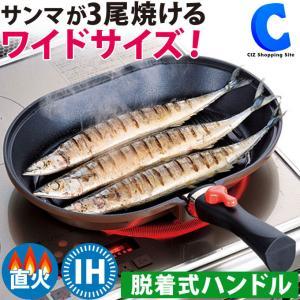 魚焼きグリルパン プレート 魚焼き器 フライパン ガス IH対応 取っ手が取れる ガラスふた付 和平フレイズ マロネーシェフ MM-9546|ciz