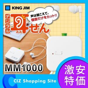 耳栓 キングジム(KING JIM) デジタル耳せん 耳栓 騒音カット ノイズキャンセル機能搭載 MM1000 ciz