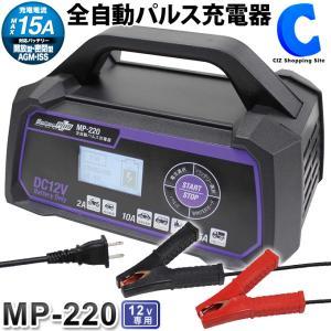 バッテリー充電器 車 12V 全自動パルス充電器 大自工業 メルテックプラス MP-220 トリクル充電器 ciz