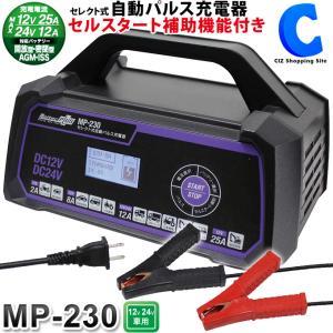 バッテリー充電器 車 12V 24V セレクト式 パルス充電器 トリクル充電器 MP-230 大自工業 メルテックプラス|ciz