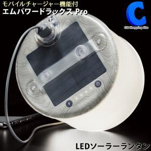 ランタン LED 防災用 防水 ソーラー 充電式 おしゃれ 折りたたみ スマホ充電 エムパワード ラックス プロ|ciz