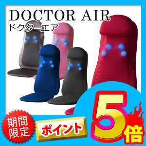 家庭用マッサージ機 MS-001 ドクターエア(DOCTOR AIR) 3Dマッサージシート S ヒーター機能 (送料無料)|ciz