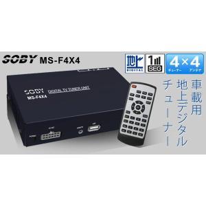 地デジチューナー SOBY MS-F4X4 フルセグ/ワンセグ 車載用 地上デジタルチューナー (地デジチューナー) 4×4 車|ciz|02