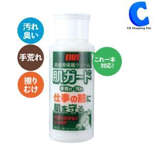 皮膚用保護クリーム 肌ガード 80mL 手荒れ 擦りむけ 汚れ 臭い 顔や足にも使える  MSE-HG80 (お取寄せ) ciz