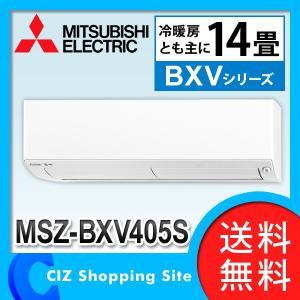 (送料無料&お取寄せ) 三菱電機(MITSUBISHI) 霧ヶ峰 ルームエアコン BXVシリーズ 主に14畳 MSZ-BXV405Sセット MSZ-BXV405S(W)|ciz