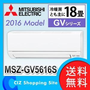 エアコン 18畳 ルームエアコン 三菱電機 霧ヶ峰 GVシリーズ MSZ-GV5616S-Wセット (送料無料&お取寄せ)|ciz