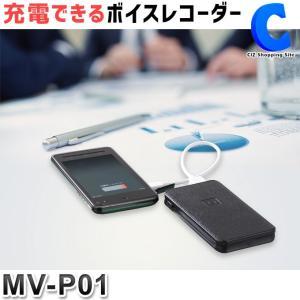 モバイルバッテリー & ボイスレコーダー 充電できるボイスレコーダー 長時間 最大90時間 一台二役 MV-P01 (送料無料&お取寄せ)|ciz