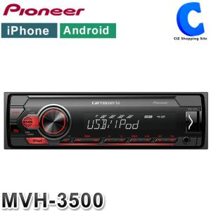 パイオニア カロッツェリア MVH-3500 カーオーディオ 1din メインユニット 高音質 USB チューナーメインユニット (送料無料&お取寄せ) ciz