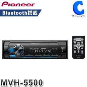 カーオーディオ Bluetooth対応 1din ハンズフリー AM FM パイオニア カロッツェリア 高音質 MVH-5500 USB チューナー (送料無料&お取寄せ) ciz