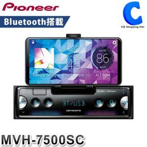 パイオニア カロッツェリア MVH-7500S カーオーディオ 1din Bluetooth対応 オーディオ USB チューナー DSPメインユニットC (送料無料&お取寄せ) ciz