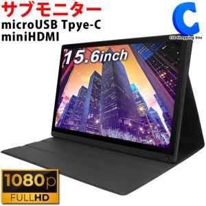モバイルモニター 15.6インチ HDMI 軽量 薄型 モバイルディスプレイ ゲームモニター ケース付き SaiEL MW-2ND15 (メーカー直送)|ciz