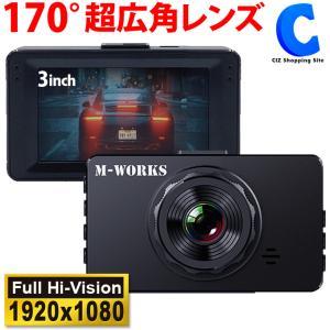 ドライブレコーダー M-WORKS フルハイビジョンドライブレコーダー MW-FHD200|ciz