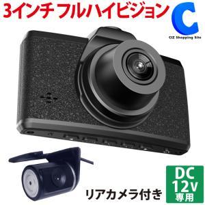 ドライブレコーダー 前後 2カメラ 12V専用 HDR機能 Gセンサー 200万画素 MW-L1080|ciz