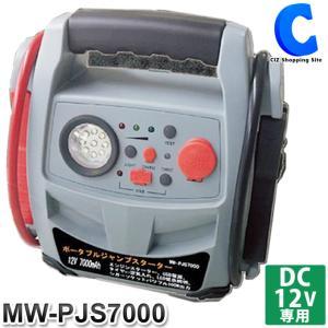 ポータブルジャンプスターター 12V 大容量 車用 充電器 エンジンスターター 7000mAh SaiEL MW-PJS7000 (送料無料&お取寄せ)|ciz
