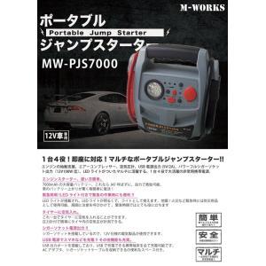 ポータブルジャンプスターター 12V 大容量 車用 充電器 エンジンスターター 7000mAh SaiEL MW-PJS7000 (送料無料&お取寄せ)|ciz|02