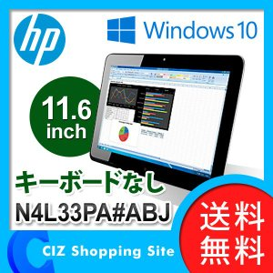 Elite x2 1011 G1 for au ヒューレット・パッカード(HP) Windows10pro64 Core M-5Y51 SSD128GB キーボード無し N4L33PA#ABJ (ポイント5倍&送料無料)