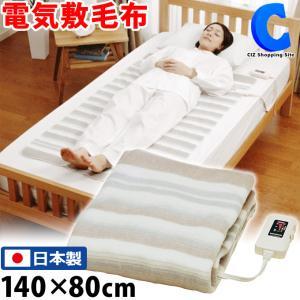 電気毛布 洗える 敷き 電気敷毛布 なかぎし シングル 14...