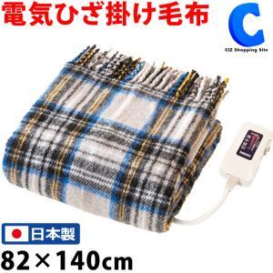 電気毛布 洗える 電気ひざ掛け 日本製 電気式毛布 掛け毛布 足元用 肩掛け テレワーク おしゃれ 82×140cm チェック柄 グレー 椙山紡織 ciz