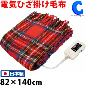 電気ひざ掛け 毛布 日本製 なかぎし NA-055H 82×...