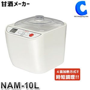 甘酒メーカー ヨーグルトメーカー 自家製 手作り 納豆 塩麹 醤油 発酵食品 レシピ付き 豆乳ヨーグルト クリームチーズ NAM-10L|ciz