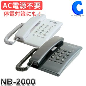 固定電話 電話機 本体 新品 シンプル ベーシックテレホン ベーシック電話機 ノーザンブルー シンプルフォン NB-2000|ciz