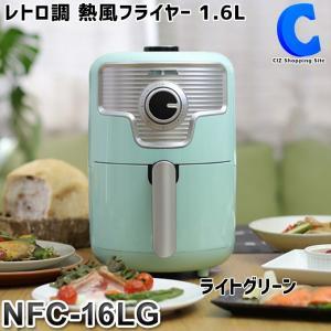 フライヤー S-cubism レトロ調 熱風フライヤー 1.6L ライトグリーン NFC-16LG|ciz