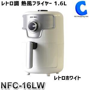 フライヤー S-cubism レトロ調 熱風フライヤー 1.6L レトロホワイト NFC-16LW|ciz
