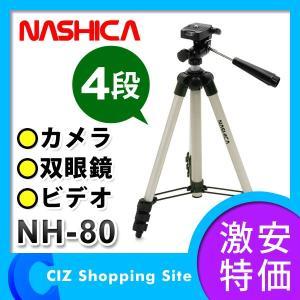 三脚 ナシカ(NASHICA) 3ウェイヘッド付 EV4段 ソフトケース付き カメラ三脚 カメラスタンド NH-80 (送料無料)|ciz