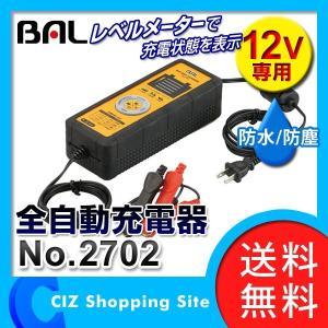 バッテリー充電器 12V 4A 自動車用 バッテリーチャージャー 12V 防水 防塵設計 フック付き 大橋産業 BAL No.2702 (送料無料)|ciz