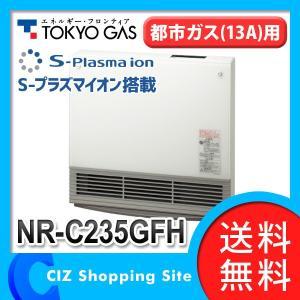 ガスファンヒーター 35号 都市ガス13A用 東京ガス(TOKYO GAS) NR-C235GFH 木造11畳 コンクリート造15畳 プラズマイオン技術搭載 (ポイント3倍&送料無料)