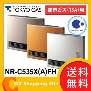 ガスファンヒーター 35号 都市ガス13A用 東京ガス(TOKYO GAS) 木造11畳 コンクリート造15畳 ナノイー搭載 NR-C535XAFH (送料無料&お取寄せ)|ciz