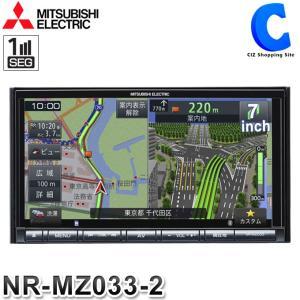 カーナビ カーナビゲーション 三菱電機(MITSUBISHI) メモリーカーナビゲーション 7インチ ワンセグ搭載 NR-MZ033-2 (送料無料&お取寄せ)|ciz