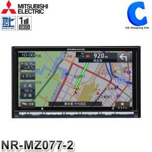 カーナビ カーナビゲーション 7インチ 三菱電機(MITSUBISHI) NR-MZ077-2 メモリーカーナビゲーション フルセグ/ワンセグ搭載 (送料無料&お取寄せ)|ciz