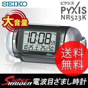 目覚まし時計 置き時計 (送料無料) セイコー(SEIKO) ピクシス 電波目ざまし時計 NR523K|ciz