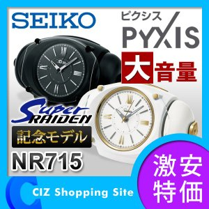 時計 目覚まし時計 セイコー (SEIKO) ピクシス スーパーライデン NR715 100万台記念 限定モデル 記念モデル 大音量 (送料無料)|ciz