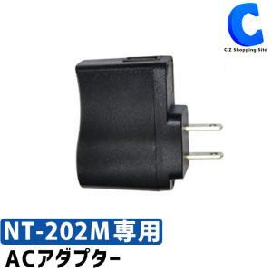 特定小電力トランシーバー 超小型 NT-202M/NT-202MWWH用 ACアダプター NT-202AC (お取寄せ)|ciz