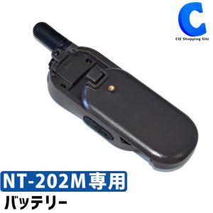 特定小電力トランシーバー 超小型 NT-202M/NT-202MWWH用 バッテリー 交換バッテリー NT-202BT (お取寄せ)|ciz