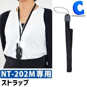 特定小電力トランシーバー 超小型 NT-202M/NT-202MWWH用 ストラップ NT-202ST (お取寄せ)|ciz