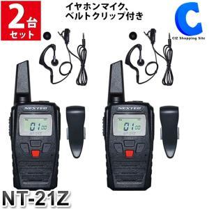 特定小電力トランシーバー 2台セット 免許不要 電池式 無線機 小型 インカム イヤホンマイク付き NT-21Z|ciz