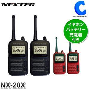 特定小電力トランシーバー 2台セット 免許不要 インカム 充電式 無線機 イヤホンマイク バッテリー 充電器付き NX-20X|ciz