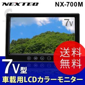(送料無料) NEXTEC 7V型 車載モニター LCDカラーモニター NX-700M ciz