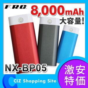 FRC モバイルパワーボックス モバイルバッテリー 携帯充電器 8000mAh NX-BP05|ciz