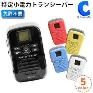 特定小電力トランシーバー 充電式 超小型 軽量 インカム 無線機 免許不要 アンテナ内蔵 全5色 充電器付き 本体のみ NX-MINI|ciz