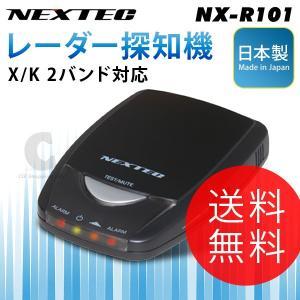 レーダー探知機 NEXTEC レーダー探知機 NX-R101 カーレーダー レイダー探知機 日本製 (送料無料)