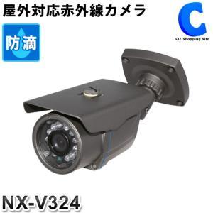 防犯カメラ NX-V324 NEXTEC 屋外対応赤外線カメラ LED12個 監視カメラ (送料無料) ciz
