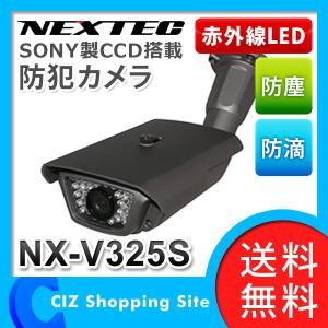 (送料無料) FRC NEXTEC 防塵・防滴・赤外線監視カメラ 防犯カメラ 監視カメラ 赤外線LED30個 ブラケット内ケーブルタイプ NX-V325S|ciz