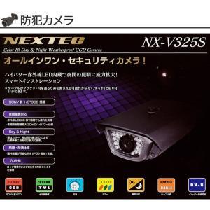 (送料無料) FRC NEXTEC 防塵・防滴・赤外線監視カメラ 防犯カメラ 監視カメラ 赤外線LED30個 ブラケット内ケーブルタイプ NX-V325S|ciz|03