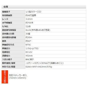 (送料無料) FRC NEXTEC 防塵・防滴・赤外線監視カメラ 防犯カメラ 監視カメラ 赤外線LED30個 ブラケット内ケーブルタイプ NX-V325S|ciz|05