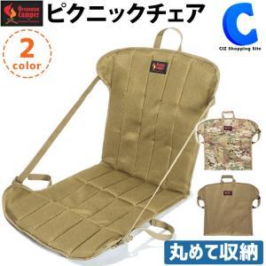 アウトドア キャンプ 座椅子 ピクニックチェア ロータイプ おしゃれ 折りたたみ 持ち運び 全2色 オレゴニアンキャンパー OCA-2013|ciz